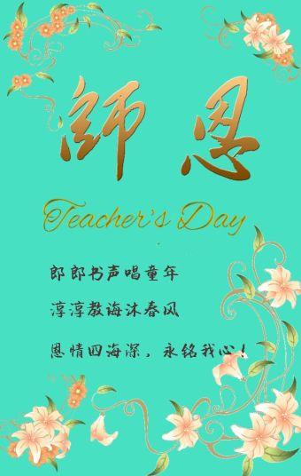 教师节祝福活动模板