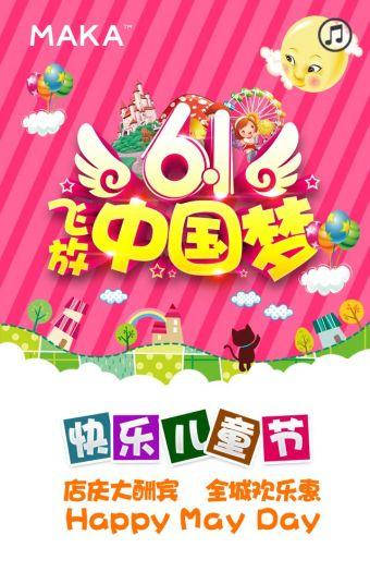 61放飞中国梦