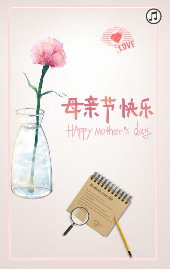 感恩母亲节,母亲节快乐、母亲节祝福