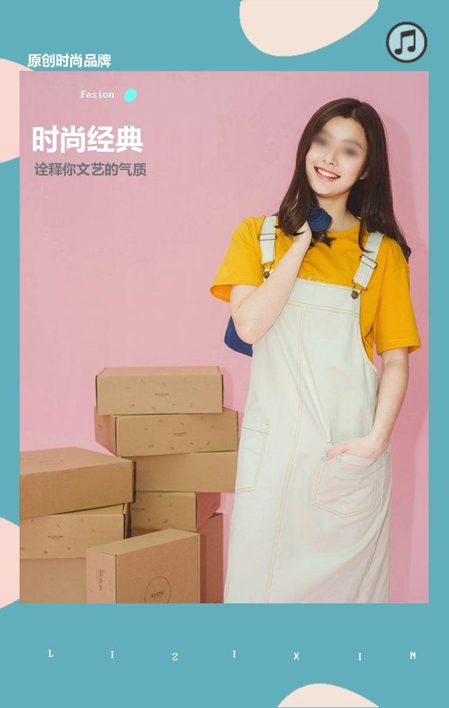 时尚服装宣传