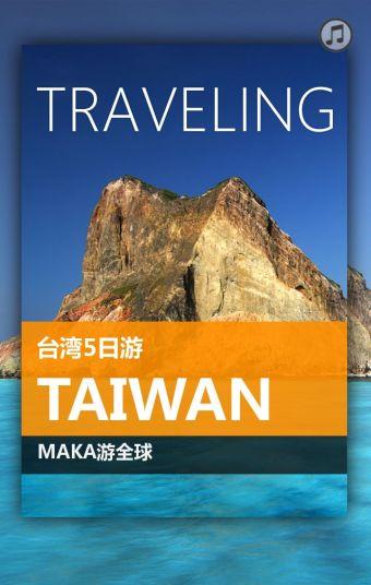 高品质旅游产品旅行团推广模板