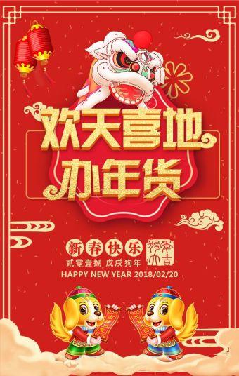 2018/年货盛宴/年货节/年终促销/办年货/红色喜气