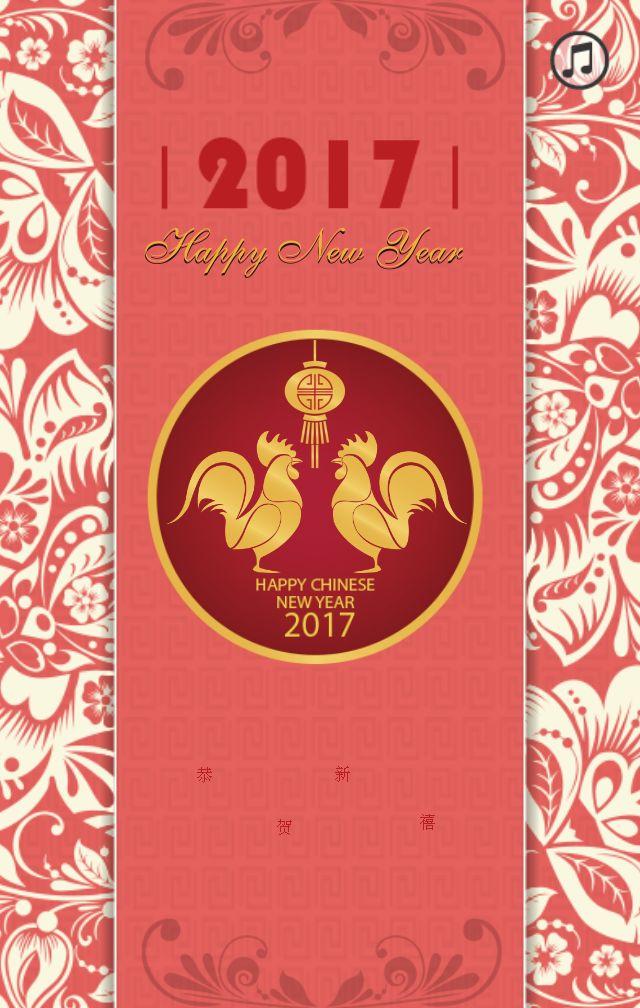 精致新年祝福通用