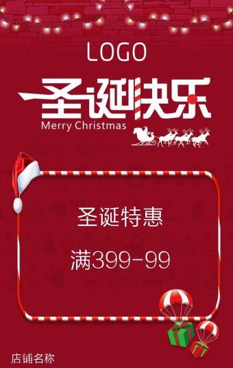 圣诞促销 圣诞活动