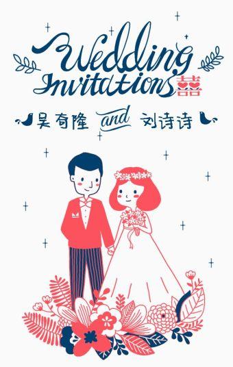 非常小清新 森系婚礼邀请函喜帖请柬
