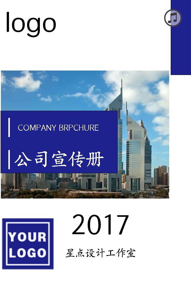 公司宣传册