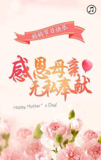 母亲节献给母亲的礼物