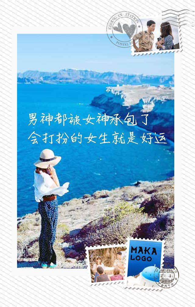 宋仲基 宋慧乔 乔妹 双宋CP 结婚 换季上新宣传  促销 流行色 太阳的后裔 商品宣传
