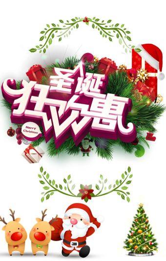 圣诞节感恩回馈 圣诞节狂欢购 圣诞节促销 圣诞节新品促销 圣诞节日促销 圣诞节跨年钜惠