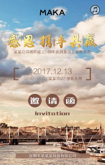 邀请函/校庆/庆典/表彰大会