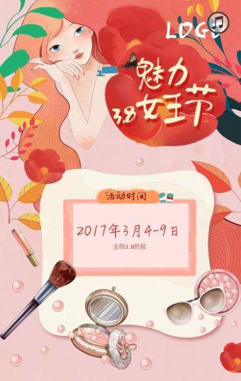 3.8魅力女王节