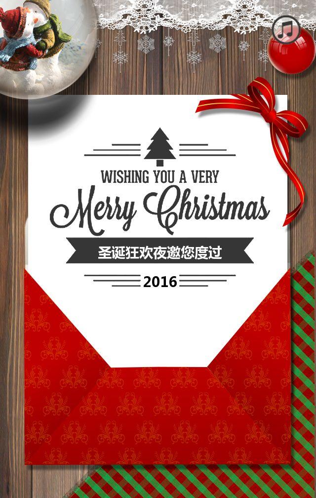 圣诞晚会邀请函