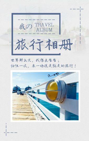 旅行相册纪念册旅行日记游记