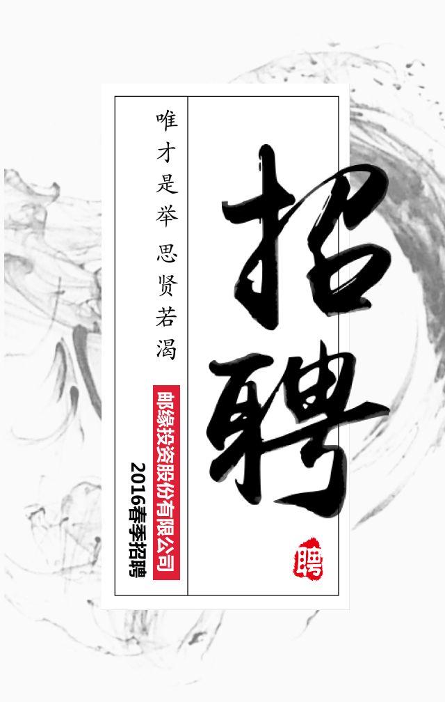 中式招聘 中国风 水墨风格
