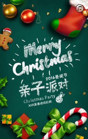 2016圣诞节亲子派对邀请函