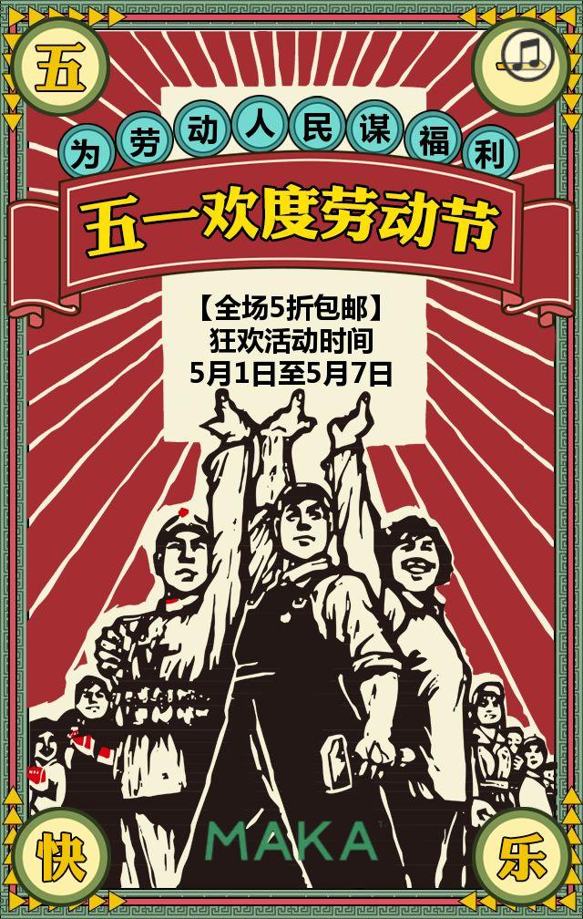 五一欢度劳动节