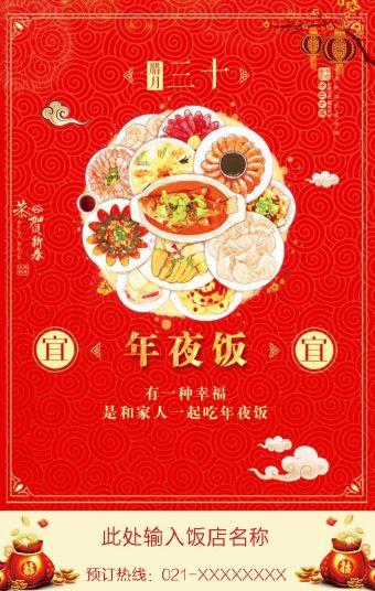 春节餐厅酒店饭店年夜饭预订宣传推广促销活动宣传