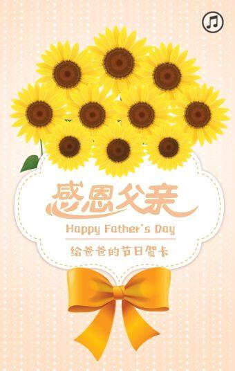 父亲节贺卡之伟大的太阳