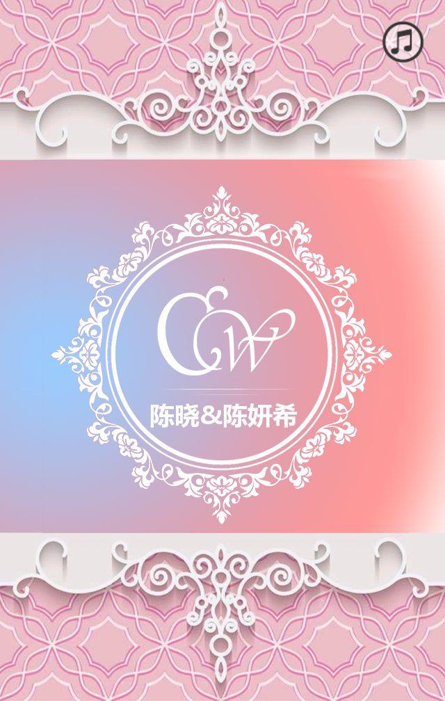 粉色系欧式浪漫婚礼邀请函请柬