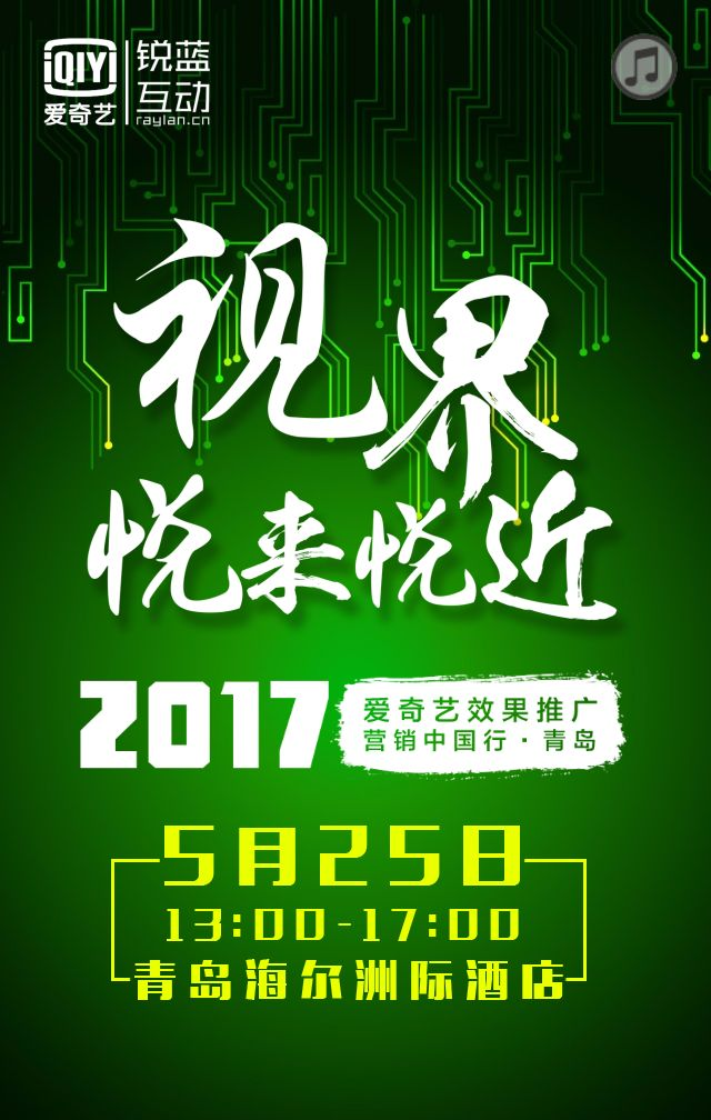 视界悦来悦近-爱奇艺中国行·青岛站