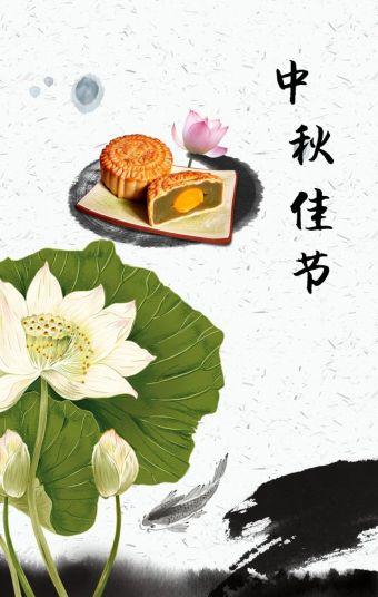 中秋节模板 中秋祝福 月饼销售