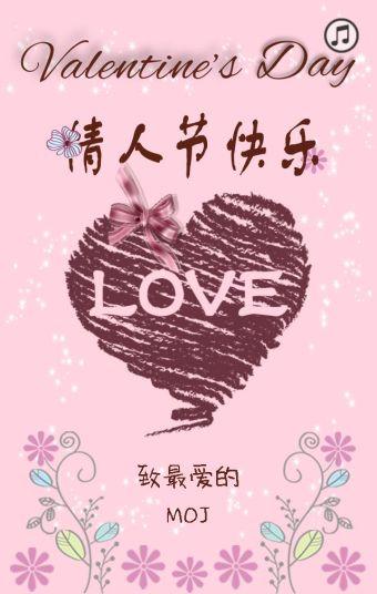 情人节表白纪念相册