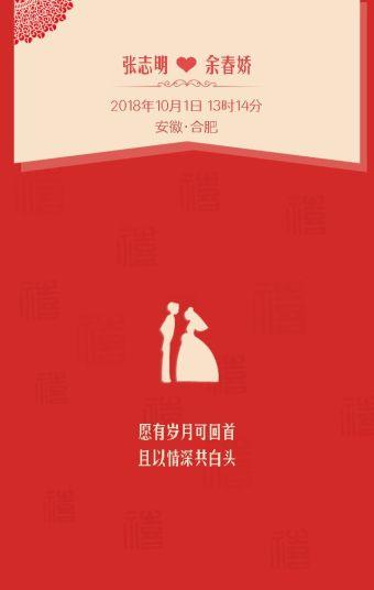 中式传统中国风红色古典古风结婚婚礼请柬请帖邀请函