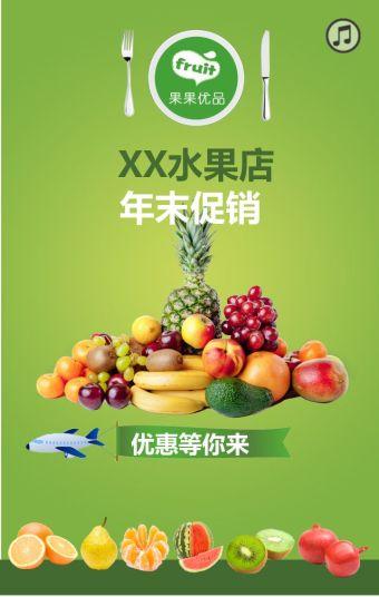 水果店产品推广
