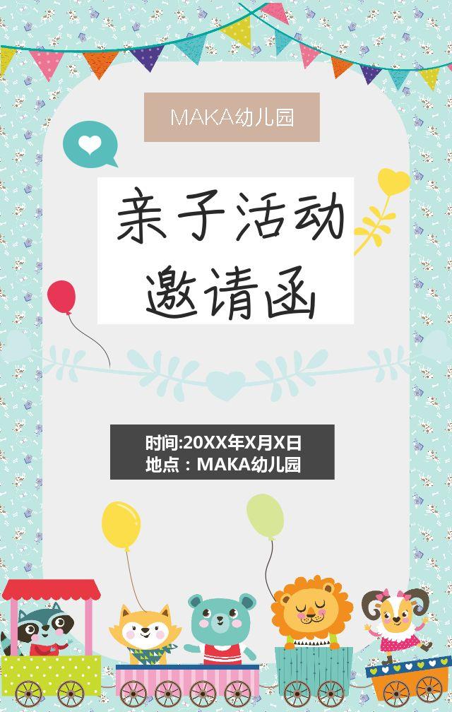 亲子活动邀请函-龙浔第二中心幼儿园家长开放日_maka平台h5创意作品