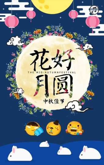 中秋节祝福贺卡7