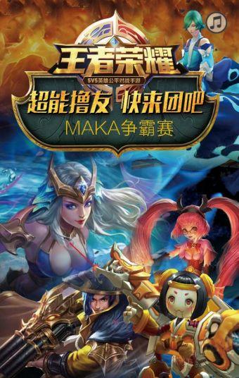 高端王者荣耀游戏比赛通用产品活动奖品宣传推广英雄联盟赛事