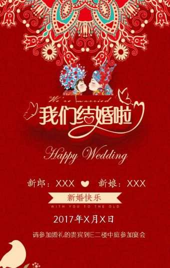 2017最新中式婚礼邀请函