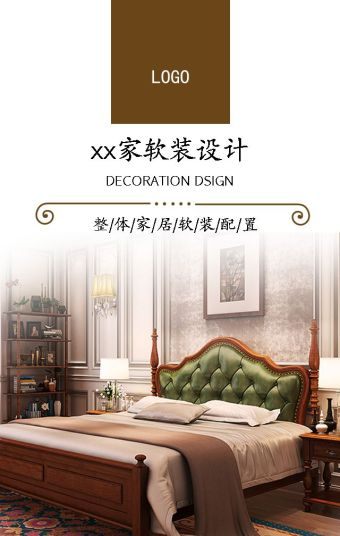 家具宣传模板