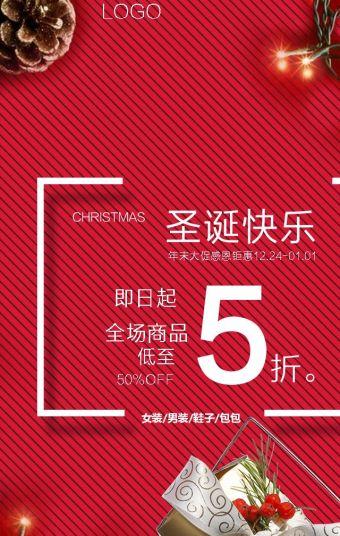 经典红圣诞节/元旦/节日店铺活动促销宣传