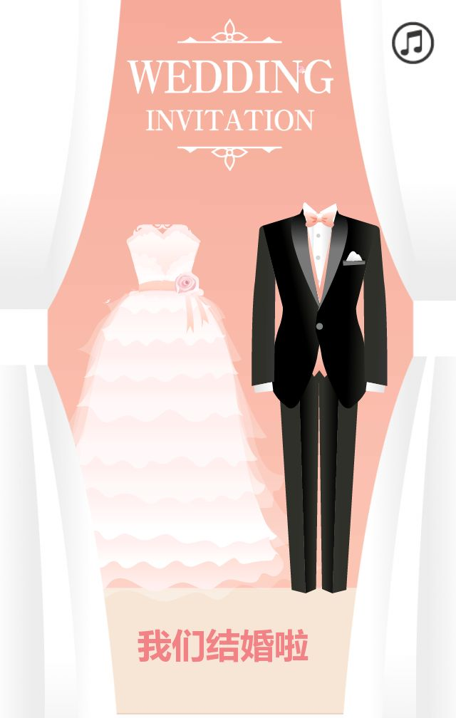 浪漫粉嫩系婚礼模板