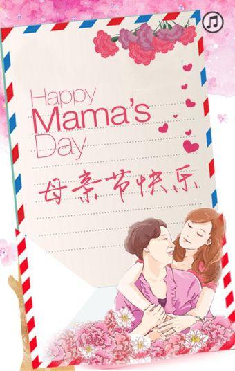 母亲节 贺卡 给妈妈的祝福