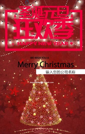 年终商场/店铺活动模板/圣诞节活动/元旦活动/迎新年活动