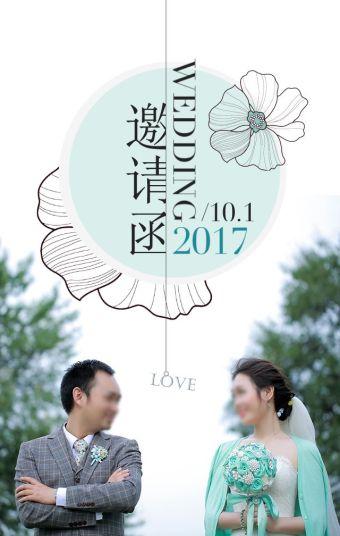 2017清新简约婚礼邀请函