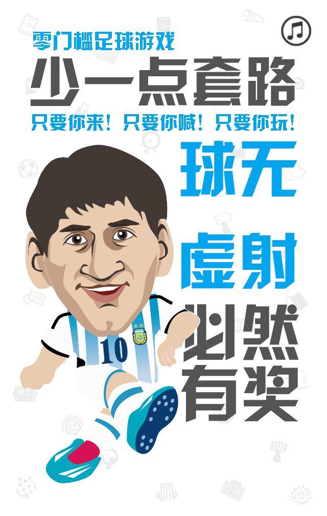 足球赛 活动 报名_maka平台海报模板商城