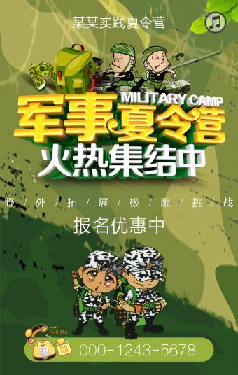 军事夏令营火热集结