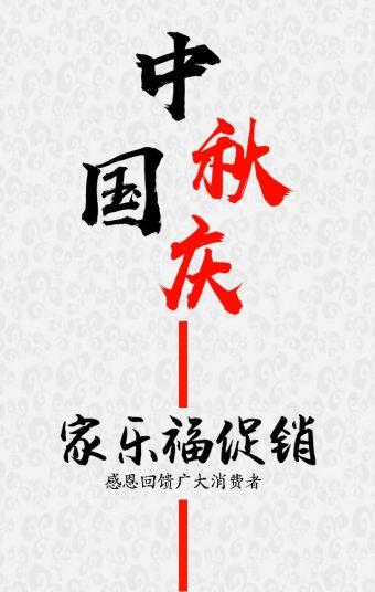 中秋国庆超市促销