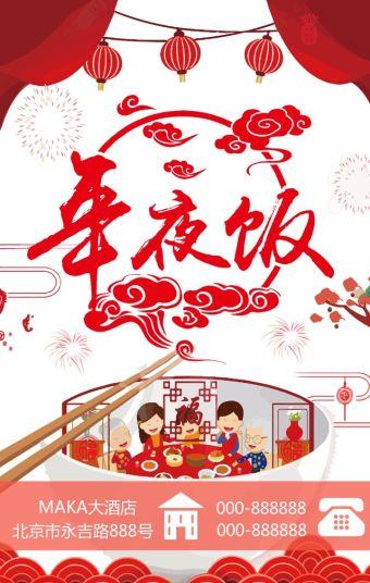 酒店年夜饭预订 饭店促销 团圆饭预订 宴会 酒店饭店宣传 春节