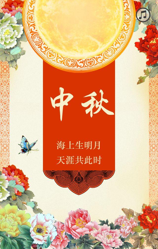 中秋节 品牌推广贺卡
