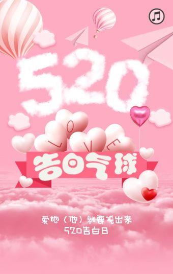 520告白气球告白求婚结婚纪念日粉色浪漫