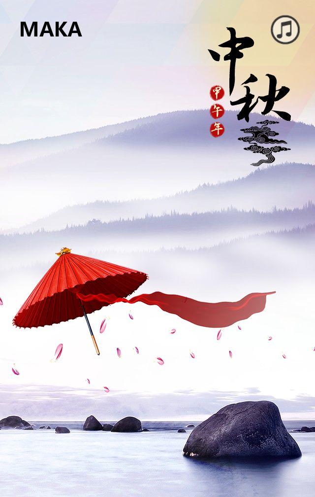中秋节模版