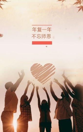 祝福老师/教师节快乐