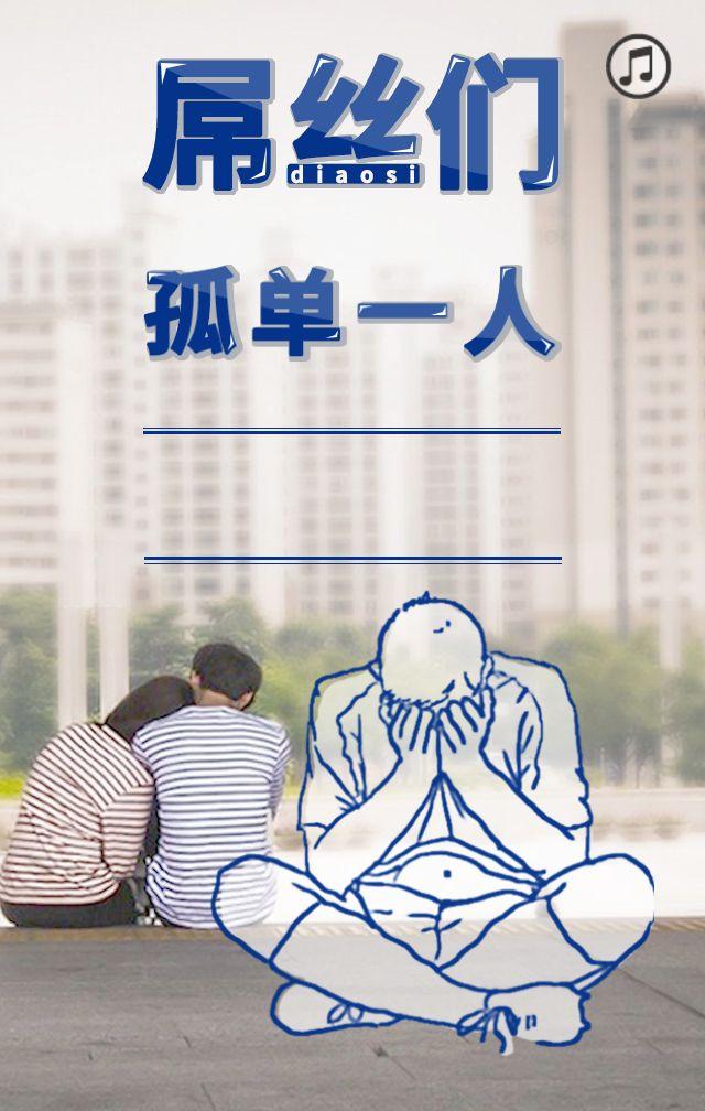 毕业季推广h5模板_maka平台海报模板商城