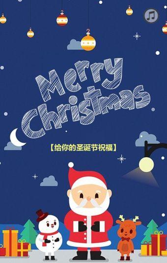 圣诞节个人祝福节日贺卡2