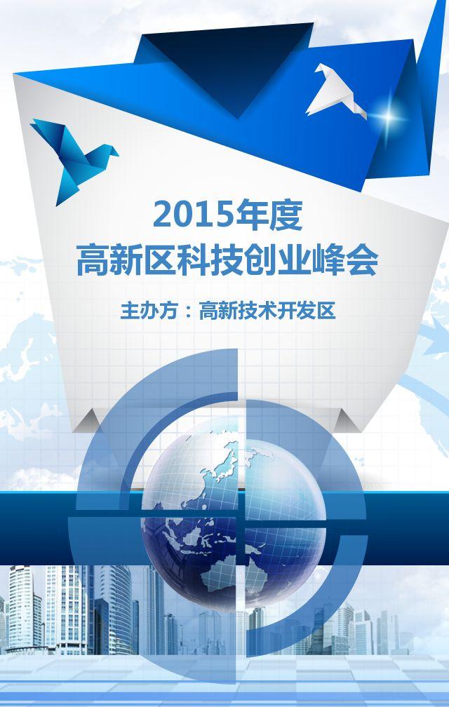 2015年度高新区科技创业峰会