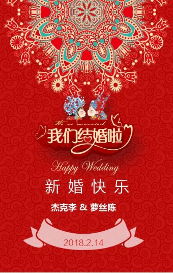 中国红中式婚礼中国风婚礼请柬时尚杂志风婚礼高端结婚请柬中式结婚请帖大气婚礼